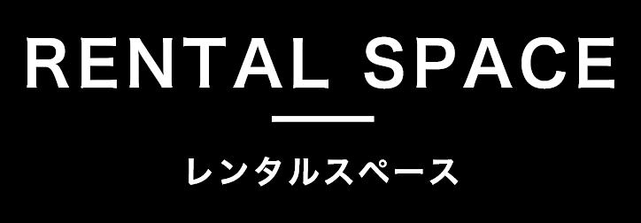 RENTAL SPACE レンタルスペース