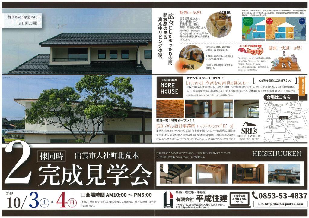 12 高木邸のサムネイル