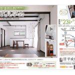 9 笹野井邸1のサムネイル