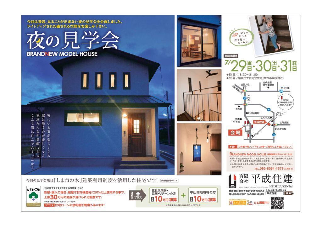 10 笹野井邸2 夜の見学会のサムネイル