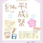 3-1 平成祭のサムネイル