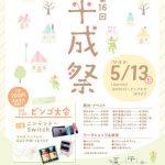平成祭A4チラシ4(最終)のサムネイル