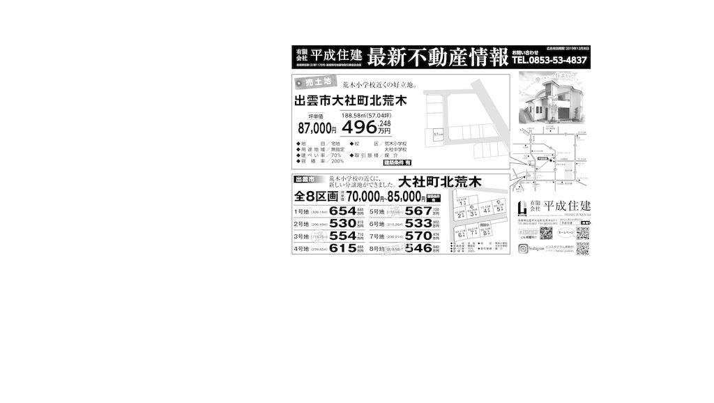 最新不動産情報55(坪あり)のサムネイル