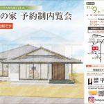 飯塚邸PDFのサムネイル