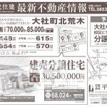 不動産情報 PDF(ボーナス有)のサムネイル