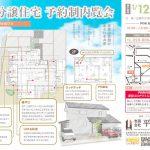 建売チラシ 予約制 PDF R3 1/12~のサムネイル